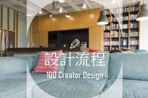 室內設計公司與裝修公司的流程分別