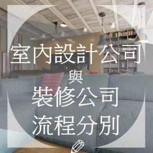現時香港室內設計公司和裝修公司收費