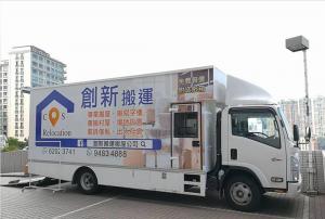 創新搬運搬屋有限公司-搬屋公司工作